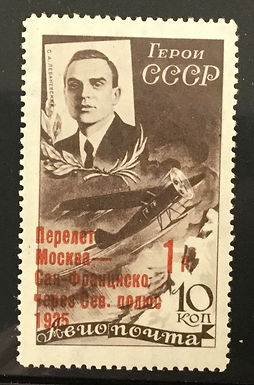 RUSSIA C68, 1935 Moscow-San Francisco Flight ovpt. MNH.