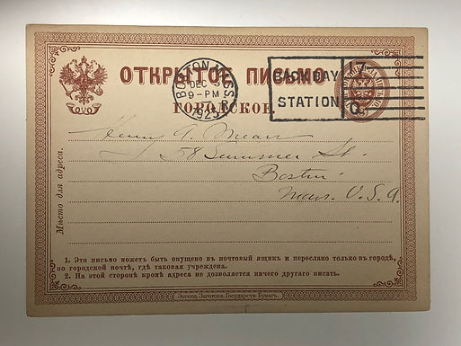 """Russian Postal Card—Coat of Arms & Cyrillic postmarked Boston 1923 """"meet me at"""""""