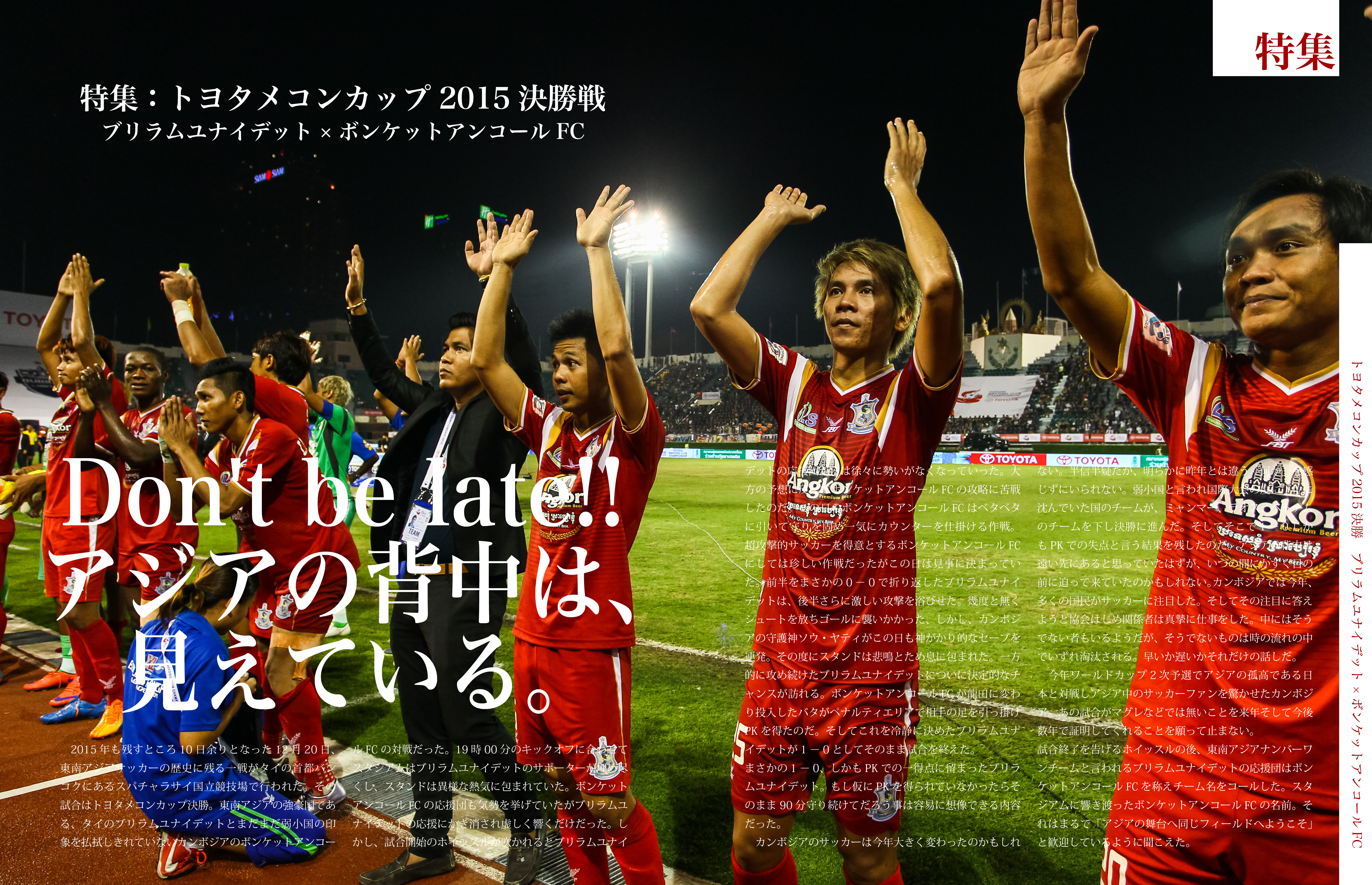 MOTION004トヨタメコンカップ決勝2