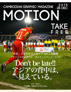 MOTION004トヨタメコンカップ決勝