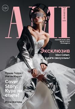 AMI #1 ВЕСНА 2018