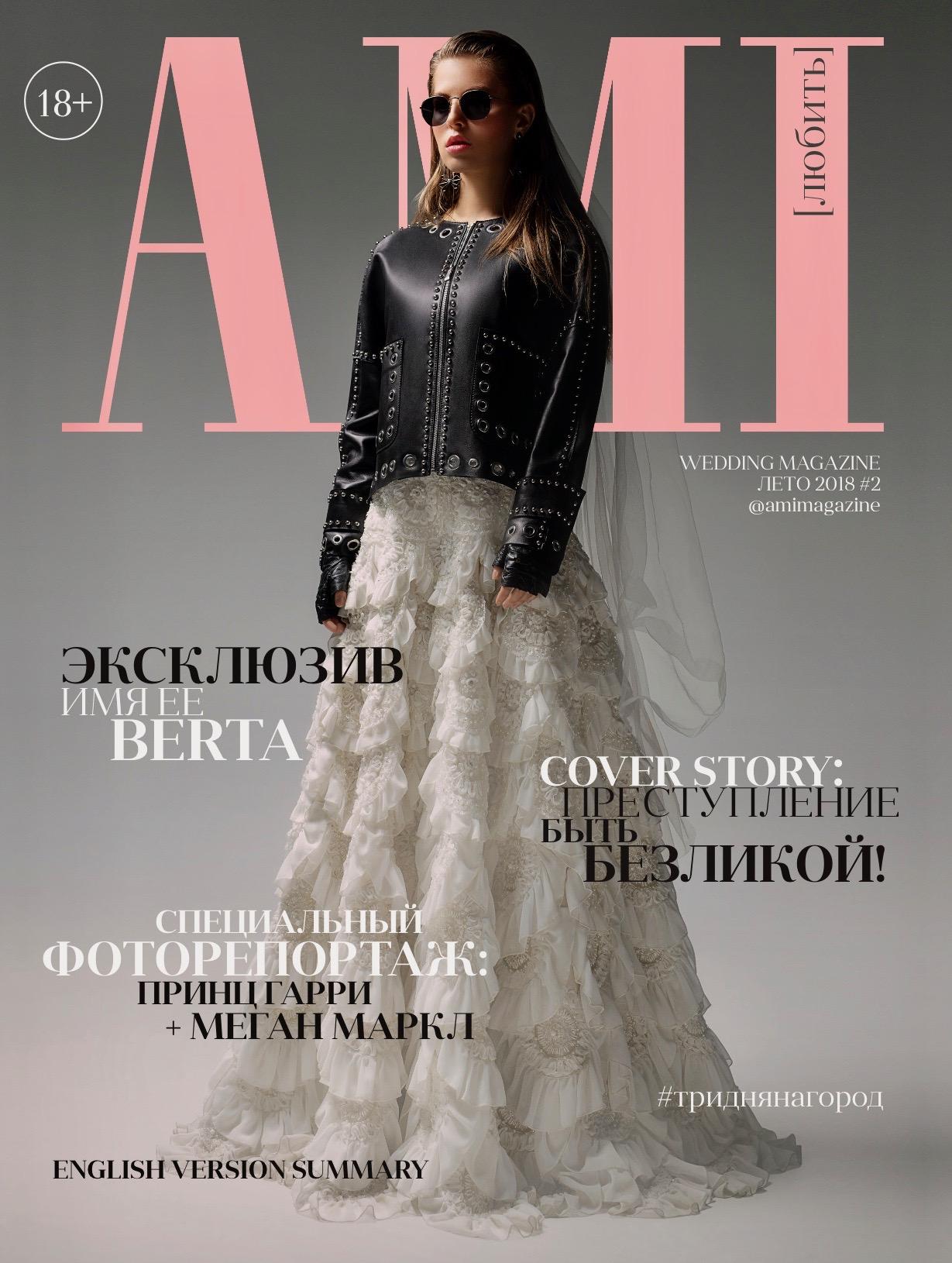 AMI #2 ЛЕТО 2018