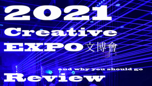 相信有力量嗎?2021臺灣文博會Creative EXPO