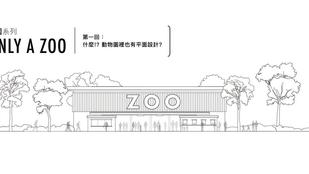 什麼 !? 動物園裡也有平面設計?Designs in Zoos.