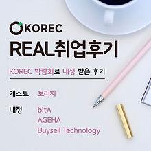 취업후기_카드뉴스(보리차)-1 복사.jpg