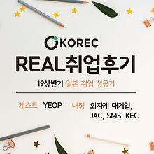취업후기_카드뉴스(엽)-1 복사.jpg