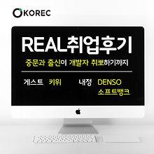 취업후기_카드뉴스(키위)-1 복사.jpg