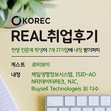 취업후기_카드뉴스(로비보이)-1 복사.jpg