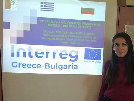 A Greek in Greece: Interreg helps the local Greek-Bulgarian community!