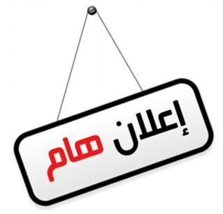 إعــــــــــــلان هـــــام