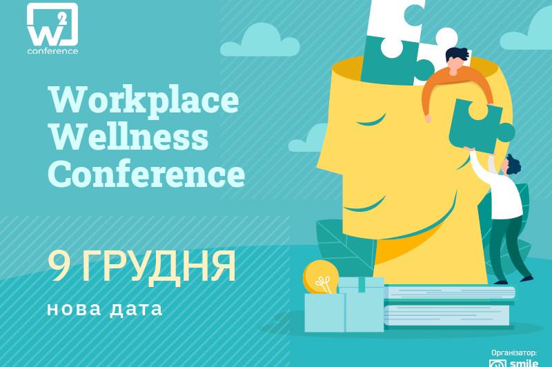 W2 conference Kyiv: захід про поліпшення добробуту співробітників і формування результативних команд