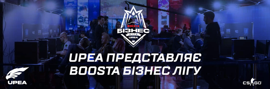 UPEA запускає перші кіберспортивні змагання з CS:GO серед українських компаній