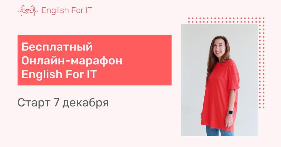 Найдите работу мечты благодаря английскому. Бесплатный марафон от English For IT