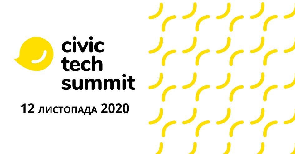 Civic Tech Summit 2020 вдруге відбудеться в Україні