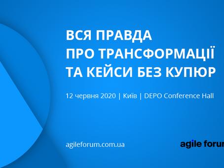 12 червня у Києві відбудеться Agile Forum 2020