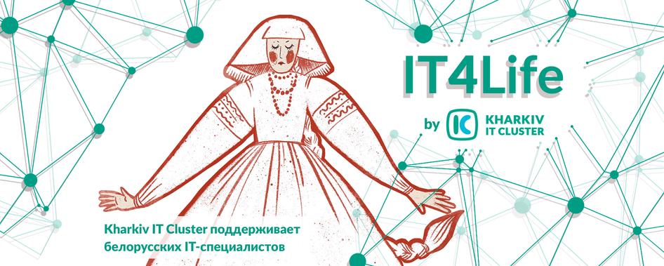 Kharkiv IT Cluster поддерживает белорусских IT-специалистов
