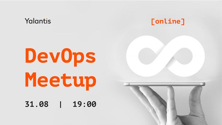 31 серпня запрошуємо на перший DevOps Meetup від Yalantis