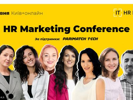Вперше в Україні HR Marketing Conference: кейс - конференція з Маркетингу для HR та Рекрутерів