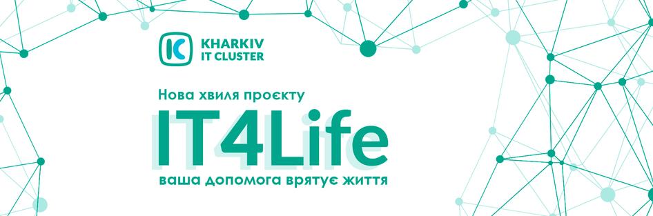 Kharkiv IT Cluster збирає кошти на будівництво нових кисневих трас у лікарнях