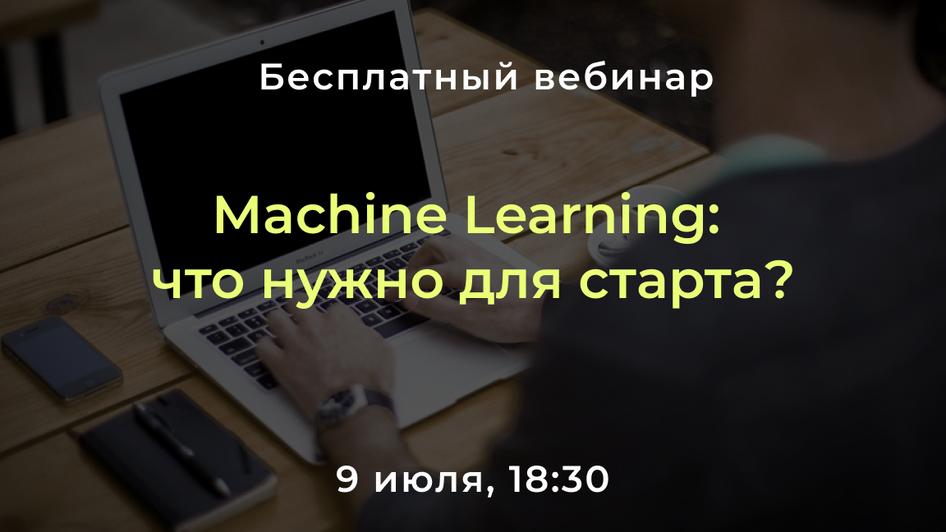 9 липня відбудеться безкоштовний вебінар «Machine Learning: що потрібно для старту?»