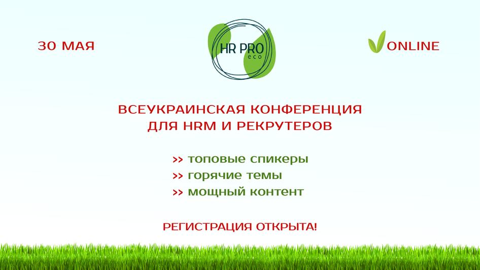 30 травня 2020 року запрошуємо вас на 5-ту ювілейну конференцію HR PRO`ECO