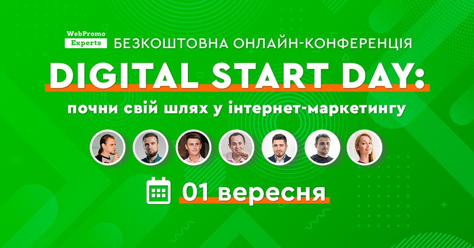 1 вересня о 13:00 стартує безкоштовна онлайн-конференція DIGITAL START DAY
