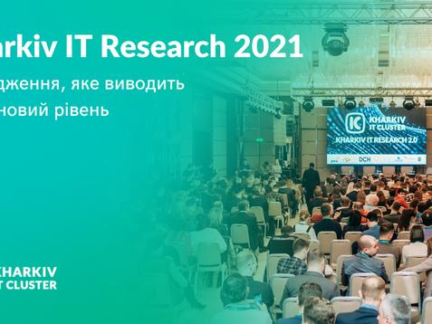 Kharkiv IT Research 2021: 45 000 IT-фахівців, 511 IT-компаній та зростання обсягу індустрії на 53%