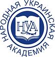 Народная Украинская Академия
