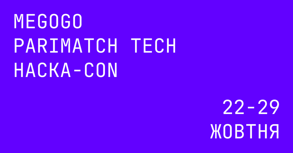HACKA-CON — міжнародний онлайн-хакатон від MEGOGO та Parimatch Tech 🤩