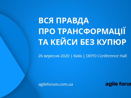 Agile Forum 2020 відбудеться 26 вересня 2020 року