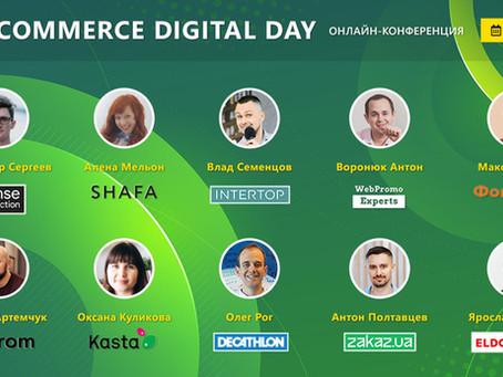 E-commerce Digital Day. Новости интернет-торговли от лидеров украинского рынка