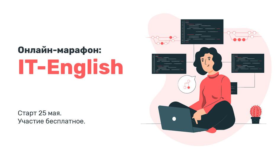 """25 травня стартує онлайн-марафон """"IT-english"""""""
