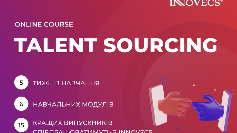 Innovecs оголошує набір на безкоштовний навчальний курс з Talent Sourcing від InnoCamp