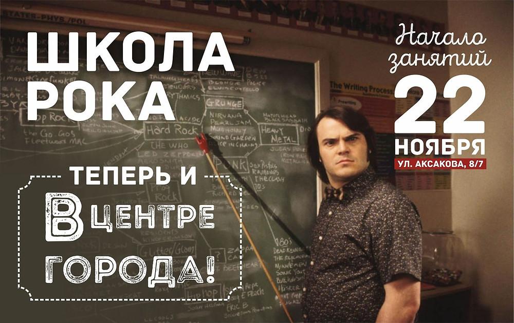 постер: Школа Рока теперь в центре