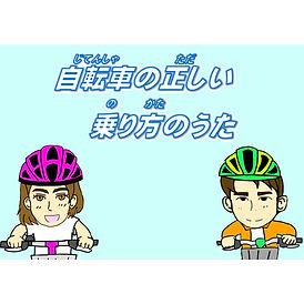 自転車の正しい乗り方のうた 配信 ジャケット.jpg