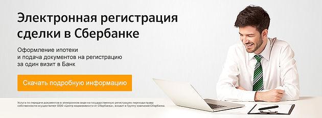 Ооо сбербанк регистрация бухгалтерское обслуживание индивидуальных предпринимателей