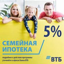 Ставка «Ипотеки с господдержкой» от банка ВТБ всего 5%!
