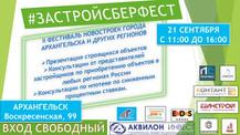 Фестиваль новостроек в Архангельске