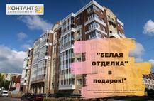 """Квартиры месяца в ЖК """"Флагман"""" - """"белая отделка"""" в подарок!"""