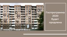 Госпрограмма льготной ипотеки будет продлена