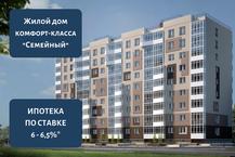 Ипотека 6-6,5% по Госпрограмме 2020