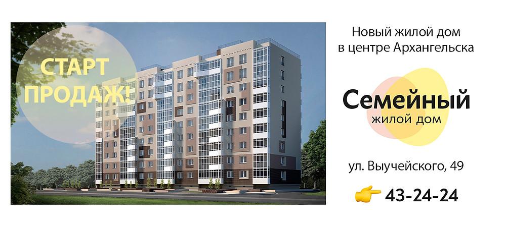 """ЖК """"Семейный"""" старт продаж"""