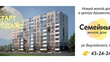 """А у нас - старт продаж! Встречайте - жилой дом """"Семейный""""!"""