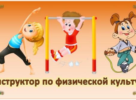 ВНИМАНИЕ!!! Повышение квалификации для инструкторов по физической культуре ДОО