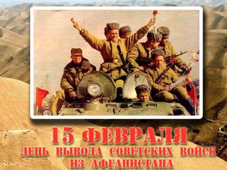 15 февраля - День вывода советских войск их Афганистана