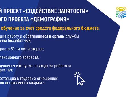 Обучение граждан в рамках федерального проекта «Содействие занятости» нац. проекта «Демография»