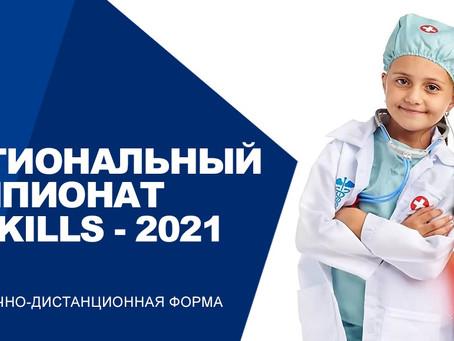 Участие дошкольников в Чемпионате BabySkills-2021