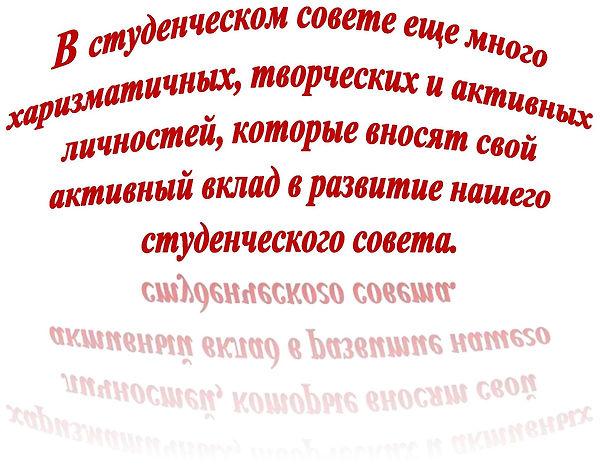 Stud_sovet_glavnaya_16.jpg
