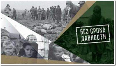 День единых действий в память о геноциде советского народа нацистами и их пособниками в годы ВОВ