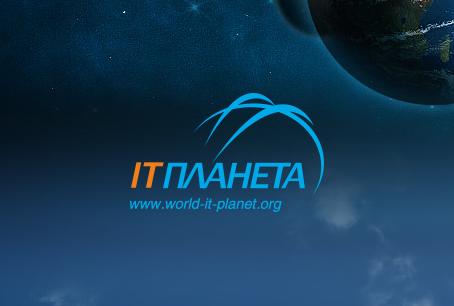 IT-Планета 2020/21
